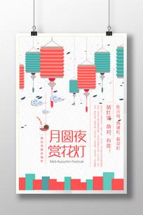 扁平化元宵节海报