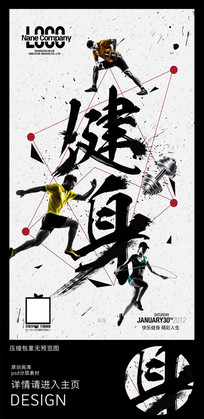 创意中国风健身运动海报