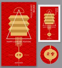 传统元宵节海报