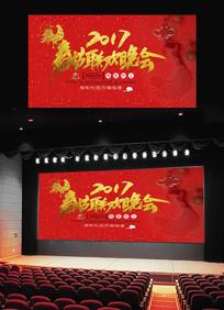 春节联欢晚会背景海报