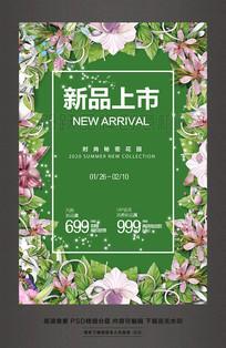 春季新品上市春天促销活动海报