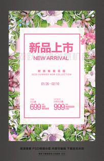 春季新品上市促销活动海报设计