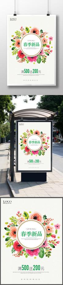 春季新品上市手绘2017海报