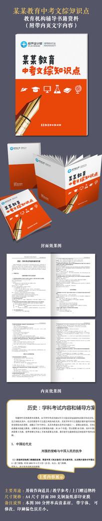 初三中考文综考点书籍