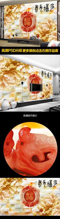 多福长寿牡丹玉雕玄关电视背景墙