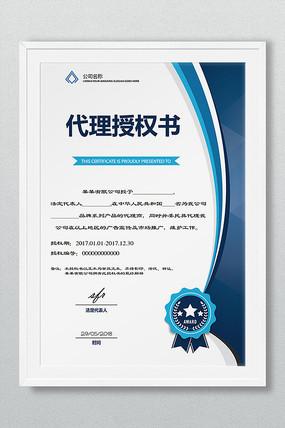 公司企业授权证书模板