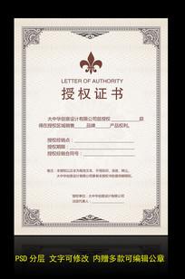 公司企业授权证书模板psd