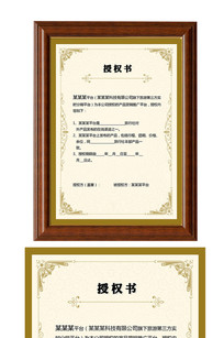 公司授权证书模板代理商合约