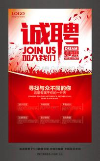 红色公司诚聘企业招聘海报设计