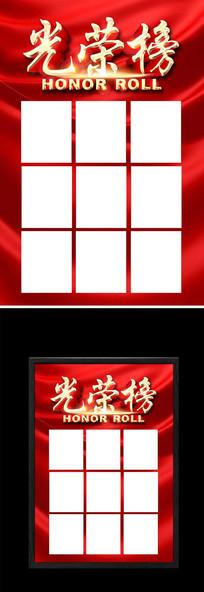 红色光荣榜背景设计模板