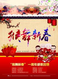 猴舞新春促销海报