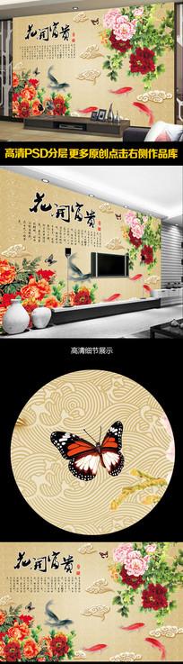 花开富贵锦鲤牡丹中式背景墙