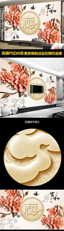 家和富贵福字蝶恋花电视背景墙