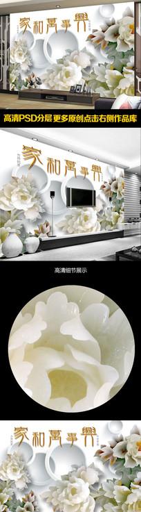 家和万事兴玉雕牡丹3D背景墙