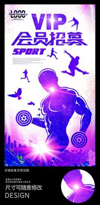 健身会所会员招募海报