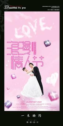 简约浪漫情人节宣传海报设计PSD
