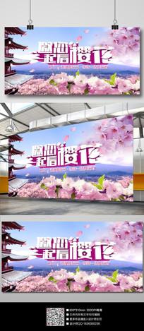 精美大气武汉樱花节海报
