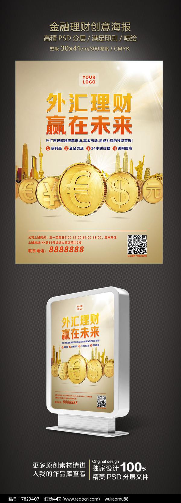 金融理财产品宣传海报模版图片