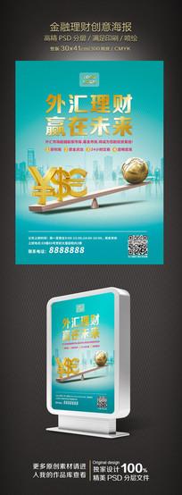 金融外汇投资海报模版