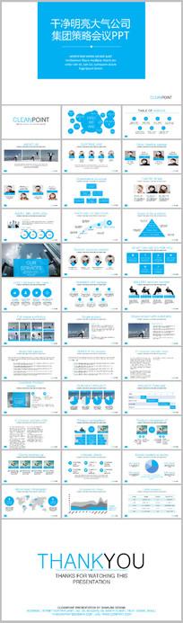 蓝色干净明亮大气公司集团策略会议PPT