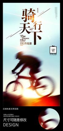 骑行天下户外运动比赛海报