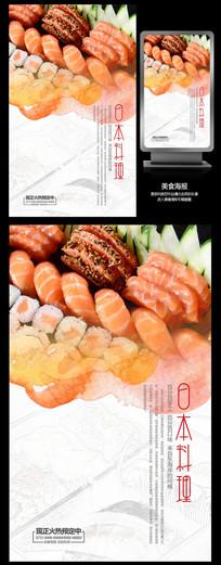日本料理寿司水墨宣传海报设计