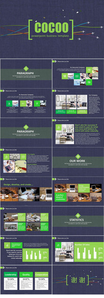 商务工作计划PPT模板