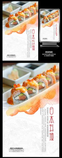 水墨日本料理寿司海报设计