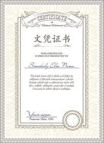 外国欧美证书花纹模板