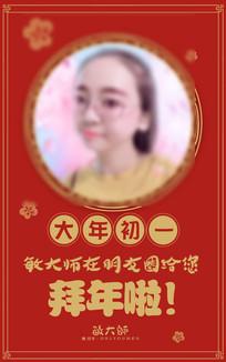 微店朋友圈微信新年海报