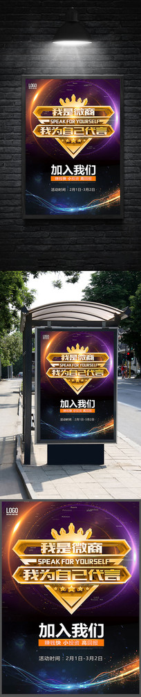 微商炫酷朋友圈招代理海报