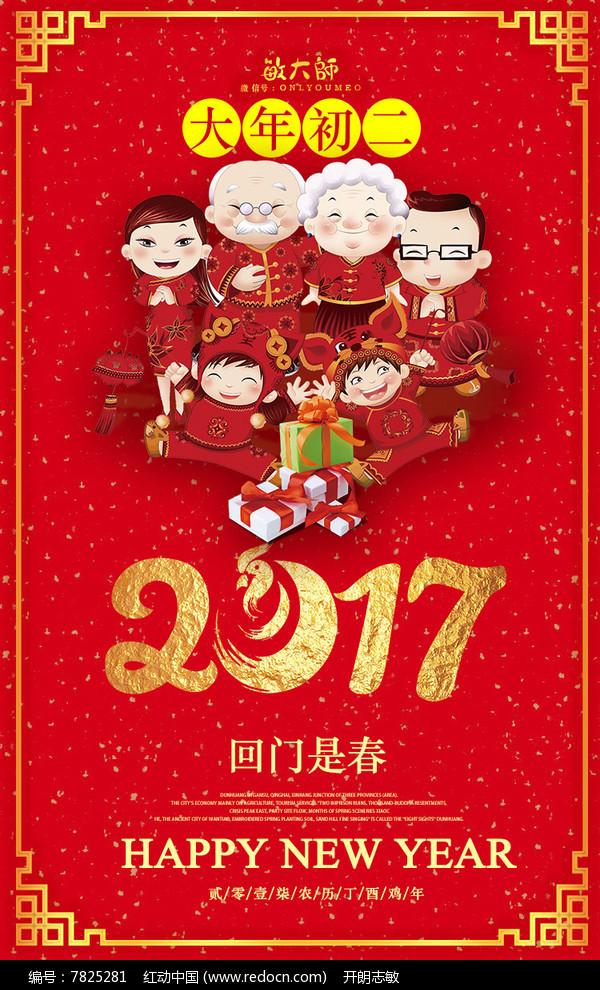 微信朋友圈新年年初2海报图片