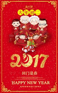 微信朋友圈新年年初2海报