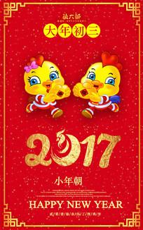 微信微店年初三春节海报
