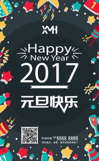 元旦快乐卡通素材海报