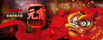 元宵开年大促网店促销海报设计