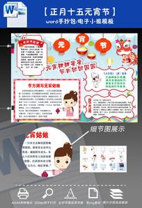 正月十五元宵节春节新年习俗手抄报小报