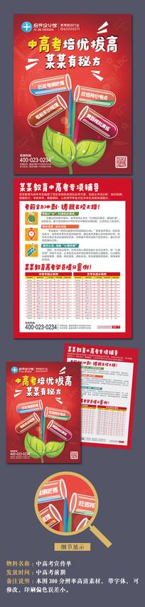 中高考教育机构宣传单