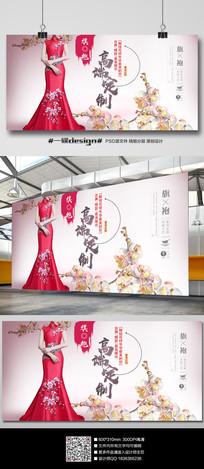 中国风婚礼旗袍礼服高级定制海报