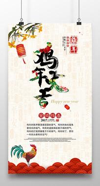 中国风鸡年海报