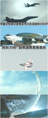 中国空军部队强大战斗力飞机震撼视频