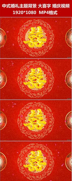 中式婚礼喜庆双喜字背景视频