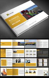 2017黄色建筑工程画册宣传册