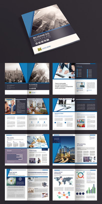 2017蓝色通用企业画册宣传册