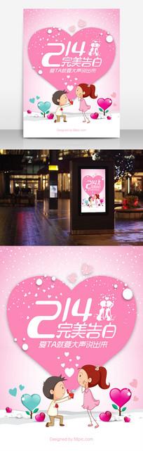 2.14情人节完美告白活动宣传海报
