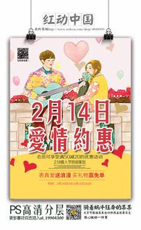 2.14情人节约惠海报