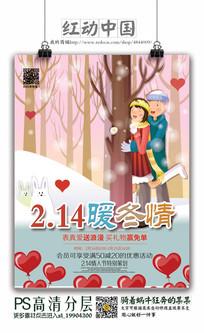 2月14情人节暖冬情海报