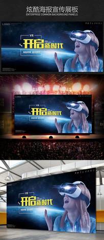 VR开启新时代展板设计