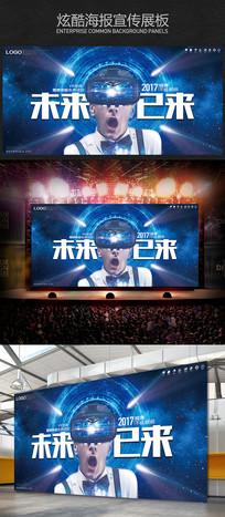 VR未来已来现实海报