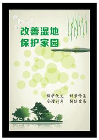 保护环境绿色背景环保宣传海报